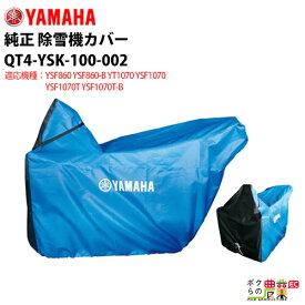 YAMAHA ヤマハ 除雪機 カバー M サイズ 車体 YSF860 YSF860-B YT1070 YSF1070 YSF1070T YSF1070T-B 用 QT4-YSK-100-002 除雪機カバー