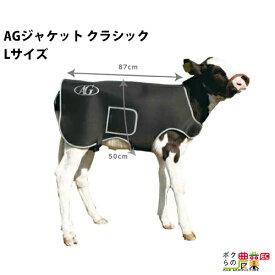 畜産 酪農 用品 AGジャケット クラシック L 子牛用 防寒着 仔牛 AGトレーディング 牛 冬 ジャケット カウ