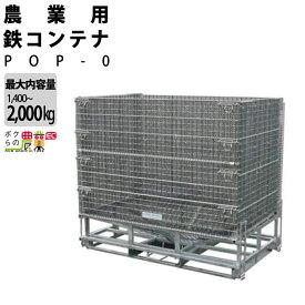 農産用 鉄 ホッパーコンテナ POP-0