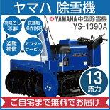 ヤマハ/YAMAHA除雪機YS-1390A[2018-2019モデル/自走式/ターン機能付/静音/雪かき/YS1390A]