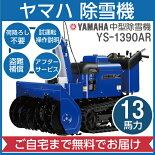[2018-2019モデル]ヤマハ/YAMAHA除雪機YS-1390AR[自走式/静音/雪かき/YS1390AR]