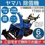 ヤマハ/YAMAHAブレードつき小型除雪機YT-660B[2018-2019モデル/家庭用/自走式/雪かき/ハイド板/手押・投雪両用型/YT660B]