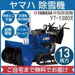 ヤマハ/YAMAHA除雪機YT-1380X(YT-1280EX後継機種)[2018-2019モデル/YT1380X/13馬力]