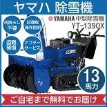 ヤマハ/YAMAHA除雪機YT-1390X(YT-1390EX後継機種)[2018-2019モデル/YT1390X/13馬力]
