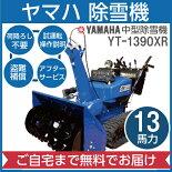 ヤマハ/YAMAHA除雪機YT-1390XR(YT-1390EXR後継機種)[2018-2019モデル/YT1390XR/13馬力]