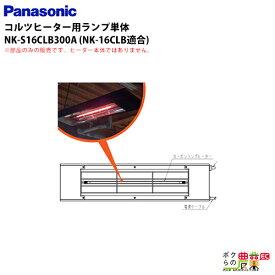 個人宅配不可 法人宛のみ宅配可能 Panasonic パナソニック カーボンヒーター 補修部品 ランプ単体 NK-16CLB用 NK-S16CLB300A ※部品のみの販売です。ヒーター本体ではありません