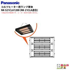 個人宅配不可 法人宛のみ宅配可能 Panasonic パナソニック カーボンヒーター 補修部品 ランプ単体 NK-21CLA用 NK-S21CLA1200 ※部品のみの販売です。ヒーター本体ではありません