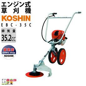送料無料 工進 KOSHIN 手押し式エンジン草刈機 刈払機 EBC-35C スマートコーシン
