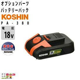 工進 KOSHIN 18V 2.5Ah バッテリーパック PA-380 スマートコーシン 充電器別売