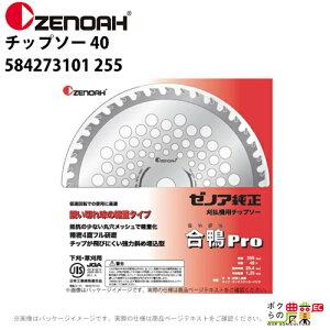 ゼノア チップソー 合鴨pro 刃数40 外径255mm 584273101