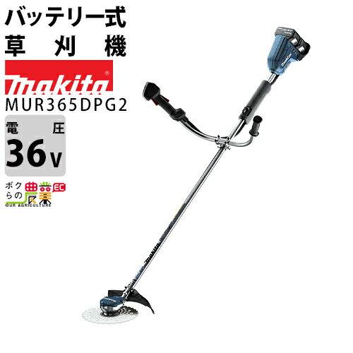 マキタ / makita 充電式草刈機 MUR365DPG2 18Vバッテリー2本・2口急速充電器つき