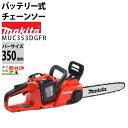送料無料 マキタ makita 充電式チェンソー MUC353DGFR 350mm 25AP-76E 18Vバッテリー2本・2口急速充電器つき