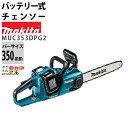 送料無料 マキタ makita 充電式チェンソー MUC353DPG2 350mm 91PX-52E 18Vバッテリー2本・2口急速充電器つき