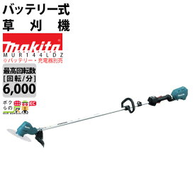 マキタ makita 充電式草刈機 本体のみ MUR144LDZループハンドル ※バッテリー・充電器は別売です