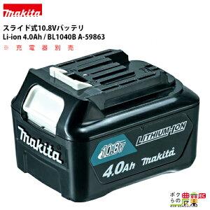 マキタ makita 10.8Vバッテリー 4.0Ah BL1040B A-59863 ※充電器別売