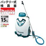 マキタ/makita充電式噴霧器本体のみMUS156DZ