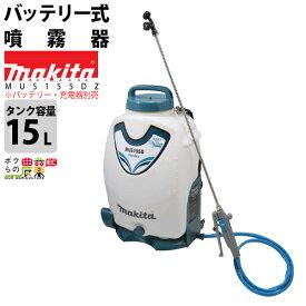 送料無料 マキタ makita 充電式噴霧器 本体のみ MUS155DZ