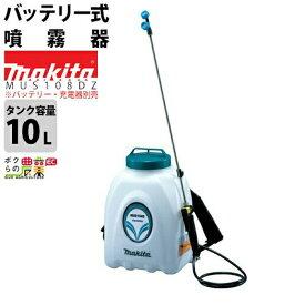 送料無料 マキタ makita 充電式噴霧器 本体のみ MUS104DZ