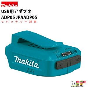 マキタ makita USB用アダプタ ADP05 JPAADP05