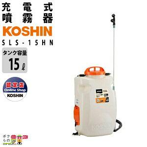 工進 KOSHIN 背負い式 高圧噴霧器 バッテリー式 15L SLS-15HN バッテリー、充電器別売 スマートコーシン