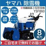 ヤマハ/YAMAHA小型除雪機YSF860[2018-2019モデル/家庭用/自走式/雪かき/静音/住宅地向け/YSF-860]