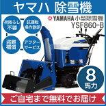 ヤマハ/YAMAHAヤマハブレードつき小型除雪機YSF860B[2018-2019モデル/家庭用/自走式/雪かき/静音/ハイド板/押雪投雪両用型/YSF-860B]