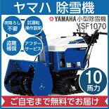 ヤマハ/YAMAHA小型除雪機YSF-1070[2018-2019年モデル/家庭用/自走式/雪かき/静音/YSF1070]