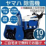 ヤマハ/YAMAHA小型除雪機YSF1070T[2018-2019モデル/家庭用/自走式/ターン機能付/静音/住宅地向け/雪かき]