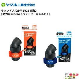 ヤマホ ラウンドノズル LV25 1頭口 動力用 465867 バッテリー用 466113 少ない給水で散布できる新開発ノズル ラウンドアップマックスロード専用