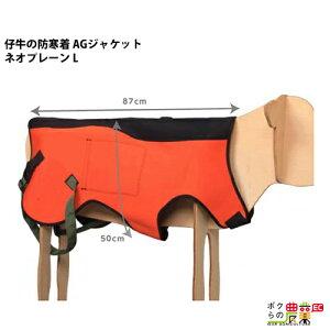 畜産 酪農 用品 AGジャケット ネオプレーン L 子牛用 防寒着 仔牛 AGトレーディング 牛 冬 ジャケット カウ