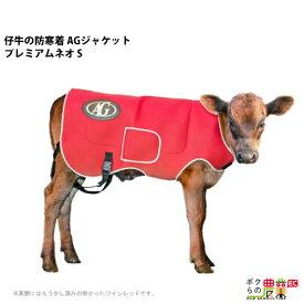 畜産 酪農 用品 AGジャケット プレミアム ネオ S 子牛用 防寒着 仔牛 AGトレーディング 牛 冬 ジャケット カウ