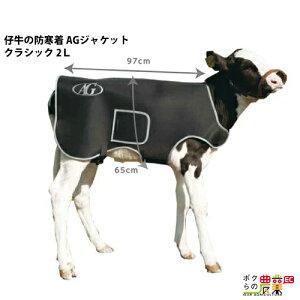畜産 酪農 用品 AGジャケット クラシック 2L 子牛用 防寒着 仔牛 AGトレーディング 牛 冬 ジャケット カウ