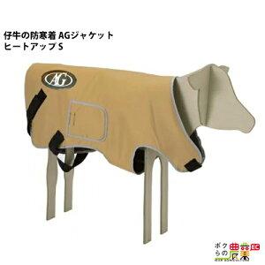 畜産 酪農 用品 AGジャケット ヒートアップ S 子牛用 防寒着 仔牛 AGトレーディング 牛 冬 ジャケット カウ