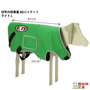 畜産 酪農 用品 AGジャケット ライト L 子牛用 防寒着 仔牛 AGトレーディング 牛 冬 ジャケット カウ