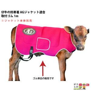 畜産 酪農 用品 部品 AGジャケット 取付ゴム 1m 子牛用 防寒着 仔牛 AGトレーディング 牛 冬 ジャケット カウ
