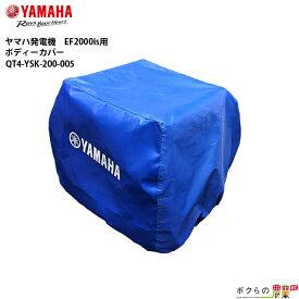 ヤマハ 発電機EF2000is用 ボディーカバー QT4-YSK-200-005