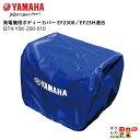 ヤマハ YAMAHA 発電機用ボディーカバー QT4-YSK-200-010EF2300およびEF23Hに適合 純正カバー