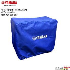 ヤマハ 発電機EF2800iSE用 ボディーカバー QT4-YSK-200-007