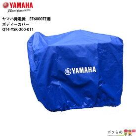 ヤマハ 発電機EF6000TE用 ボディーカバー QT4-YSK-200-011