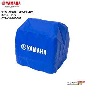 ヤマハ 発電機EF900iSGB用 ボディーカバー QT4-YSK-200-002