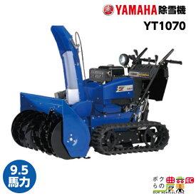 ヤマハ YAMAHA 小型 除雪機 YT-1070 家庭用 自走式 雪かき YT1070 ヤマハ除雪機 2019-2020モデル
