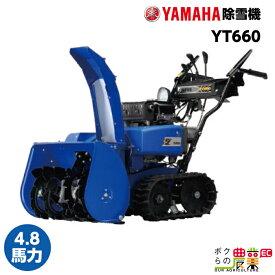 ヤマハ YAMAHA 小型 除雪機 YT-660 ヤマハ除雪機 2019-2020モデル 家庭用 自走式 雪かき YT660