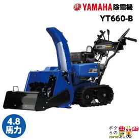 2021年11月以降入荷予定 ヤマハ 除雪機 家庭用 YT660-B ブレード 6馬力 除雪幅67cm YAMAHA YT660B