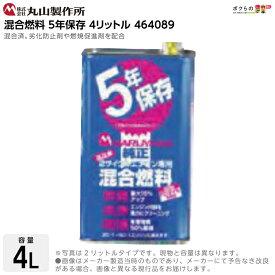 丸山製作所 混合燃料(青)4L 464089