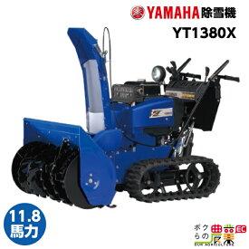 ヤマハ 除雪機 家庭用 YT1380X 13馬力 除雪幅81.5cm YAMAHA YT-1380X 選べる4種のプレゼント