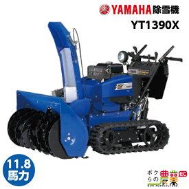 ヤマハ YAMAHA 除雪機 YT1390X ヤマハ除雪機 YT-1390EX後継機種 2019-2020モデル YT1390X 13馬力