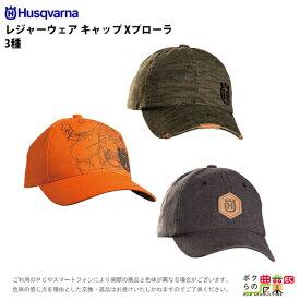 ハスクバーナ 帽子 キャップ Xプローラ Aカモフラージュ(グリーン) Bチェンソー図柄(オレンジ) Cレザーパッチ(グレー)