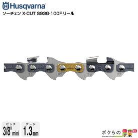 ハスクバーナ ソーチェン X-CUT S93G-100F リール 585404201