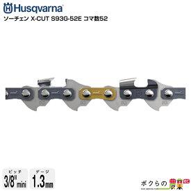 ハスクバーナ ソーチェン X-CUT S93G-52E コマ数52 585404252