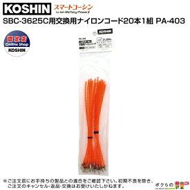 工進 KOSHIN 交換用 ナイロンコード 20本 PA-403 スマートコーシン草刈機SBC-3625Cに対応